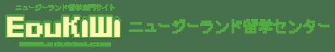ニュージーランド 高校留学/語学留学/ワーキングホリデー留学を充実サポート! 学校無料お手続き! –  EduKIWIニュージーランド留学センター