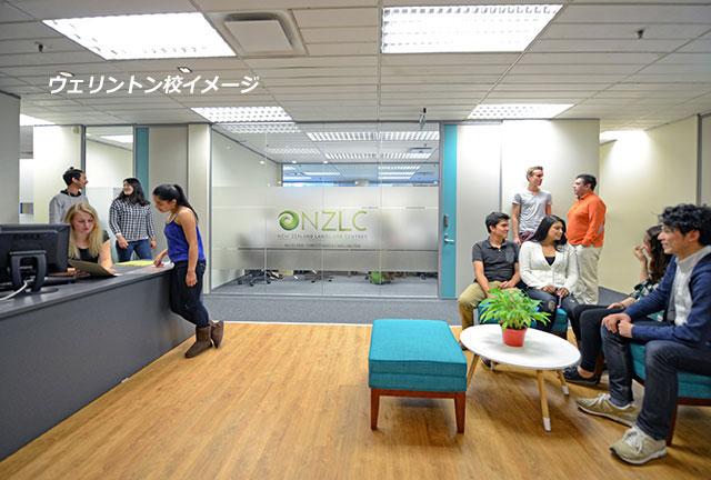 ニュージーランド ランゲージ センター/New Zealand Language Centre ( NZLC ) ウェリントン校イメージ