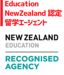 Recognised agency 認定エージェント