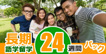 24週長期留学スペシャル