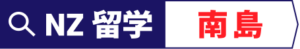 ニュージーランド 南島 オンライン留学 大学 ポリテクニック