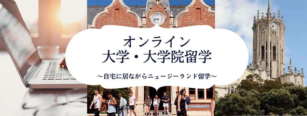 ニュージーランド オンライン大学、大学院 留学